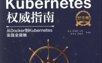 从Docker到Kubernetes实践全接触(三)核心服务配置详解